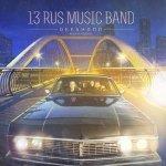 13 RUS MUSIC BAND — Капли арбуза