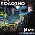 Анатолий Полотно — Лесовоз