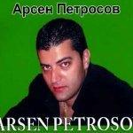Арсен Петросов — Всё это было лишним