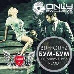 BIFFGUYZ feat. Dj HAIPA — Лето