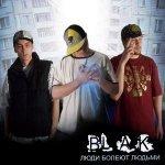 Bl.A.K. — С потока (При Уч. RAPERA)