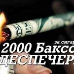 Диспетчера — 2000 Баксов За Сигарету
