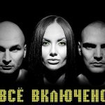 Ирина Ортман feat. Всё Включено — Ира