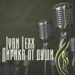 Ivan Lexx feat. Руслан Арыкпаев — Фразы В Никуда (Dj Kolpakoff Remix)