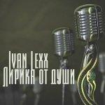Ivan Lexx — Дышу Тобой