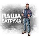 Паша Батруха — Уличный кондуктор п.у. OCUTY