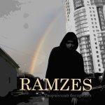 Ramzes — $ Миллион дорог $