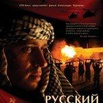 Русский Перевод — Песня из фильма