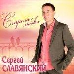 Сергей Славянский — Вишня