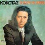 Stamatis Kokotas — Stou Othona Ta Hronia