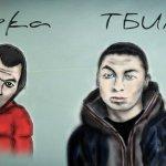 Тбили & Жека Кто Там — Нас НЕТ